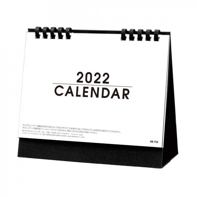 カレンダー HB733 卓上フリースタンド(シール付)