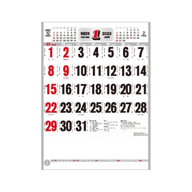 カレンダー IC210 高級厚口文字月表