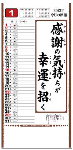 IC218 行雲流水 - 格言・開運カレンダー