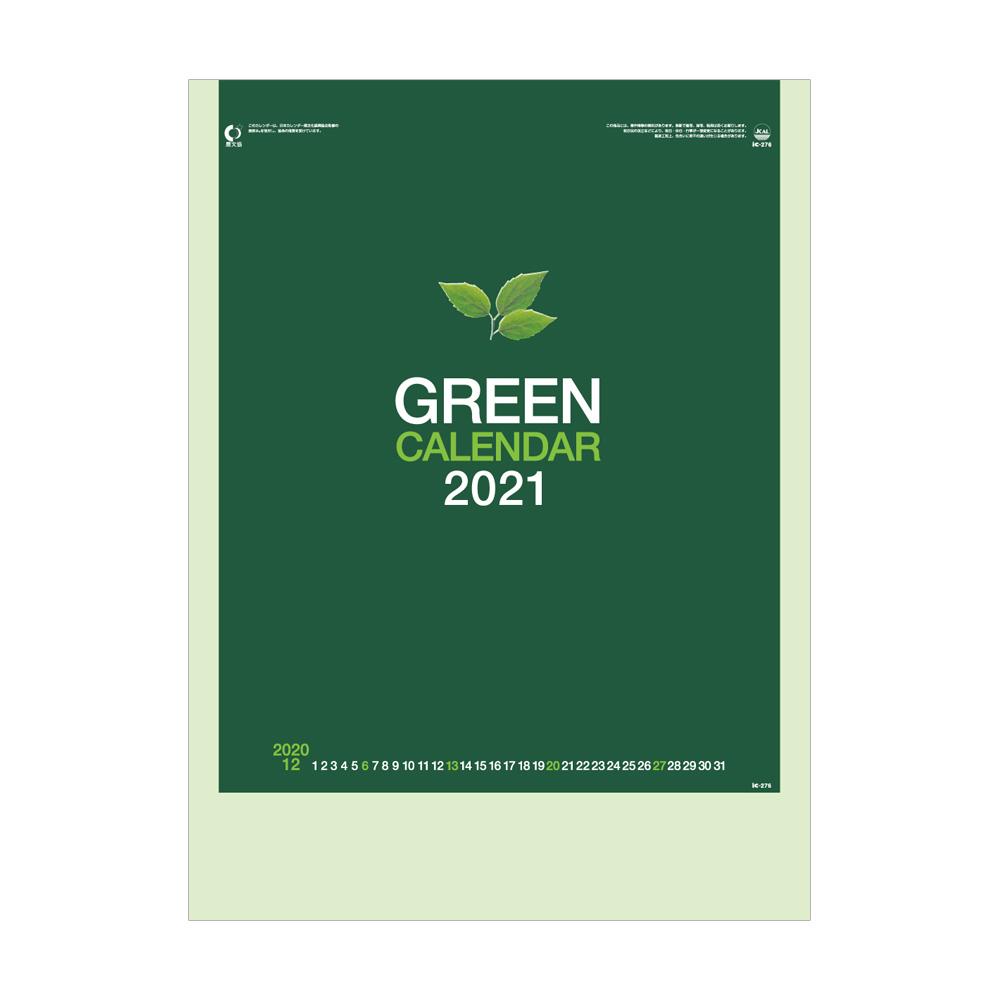 グリーンカレンダー  [IC276]