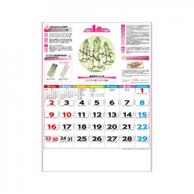 カレンダー KJ001 健康野菜カレンダー