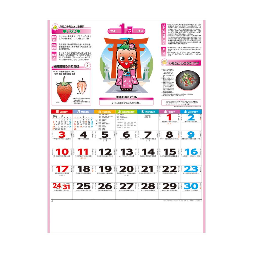 KJ001 健康野菜カレンダー