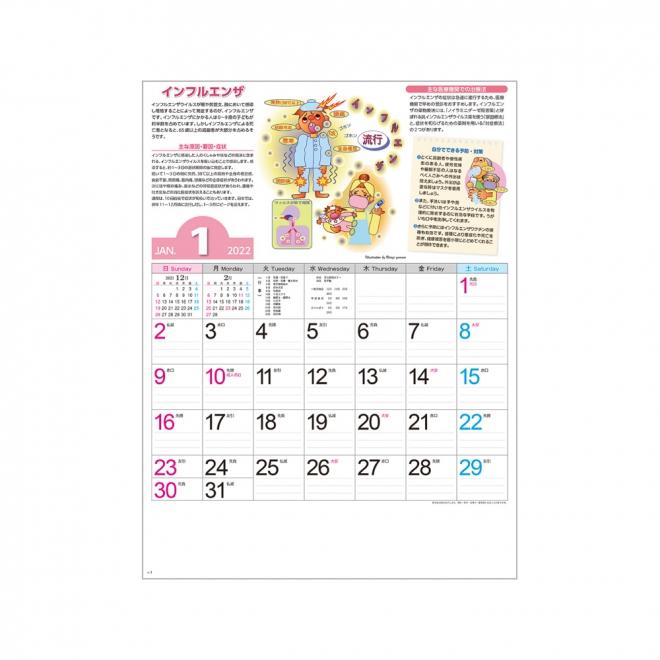 カレンダー KJ004 みんなの健康