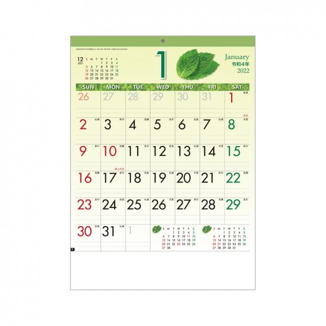 カレンダー KJ102 グリーンプラン