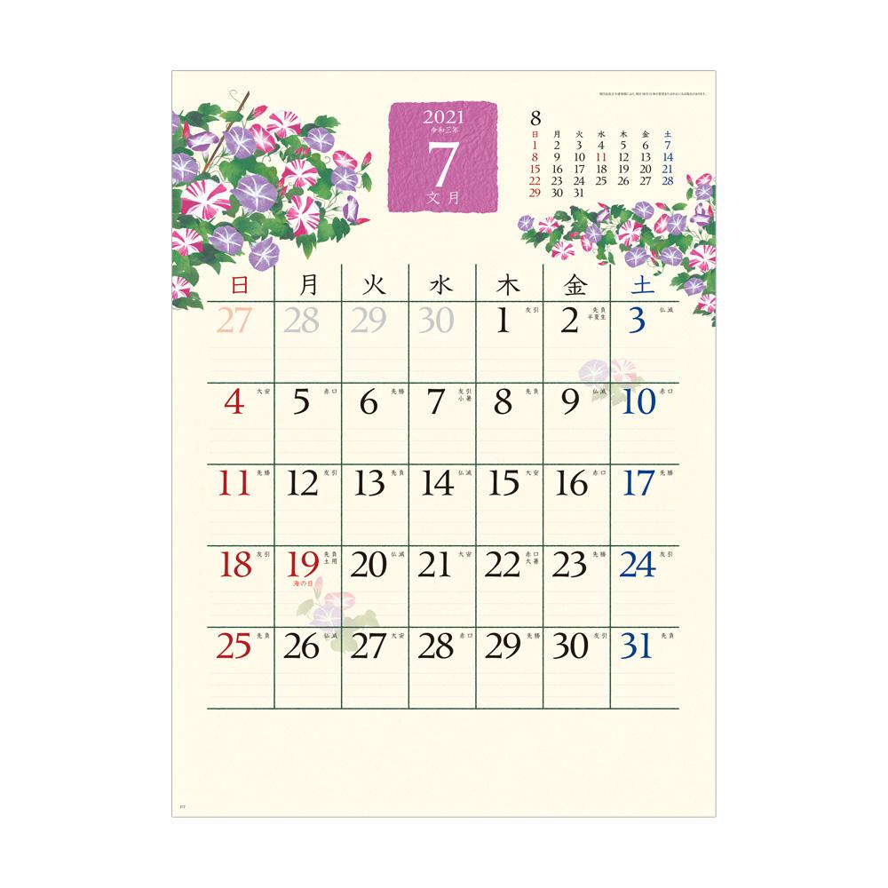 MM207 和の彩花
