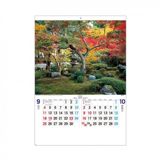 カレンダー MS300 四季の名庭