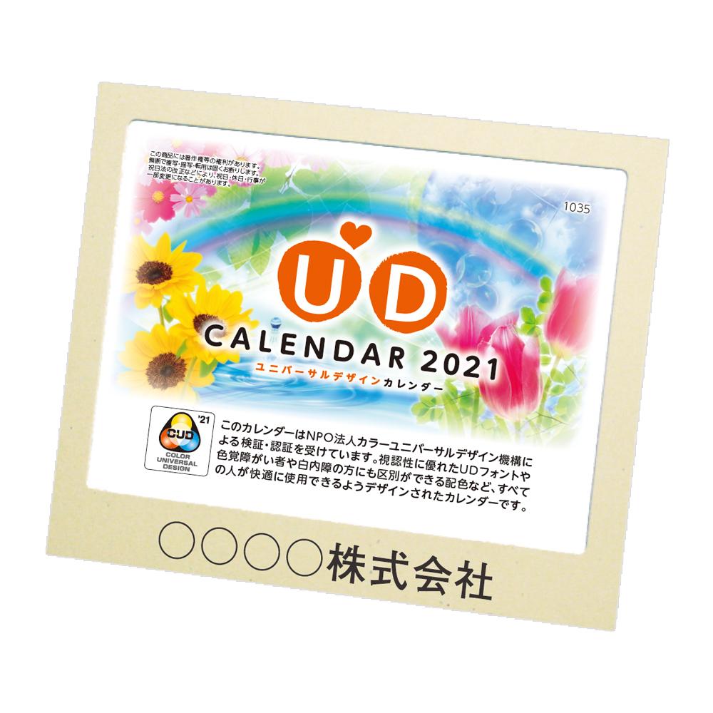 NB-1035 UD&ECOスタンド