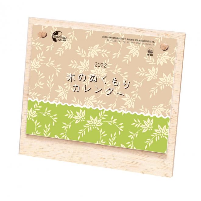 カレンダー NB1050 木のぬくもりカレンダー