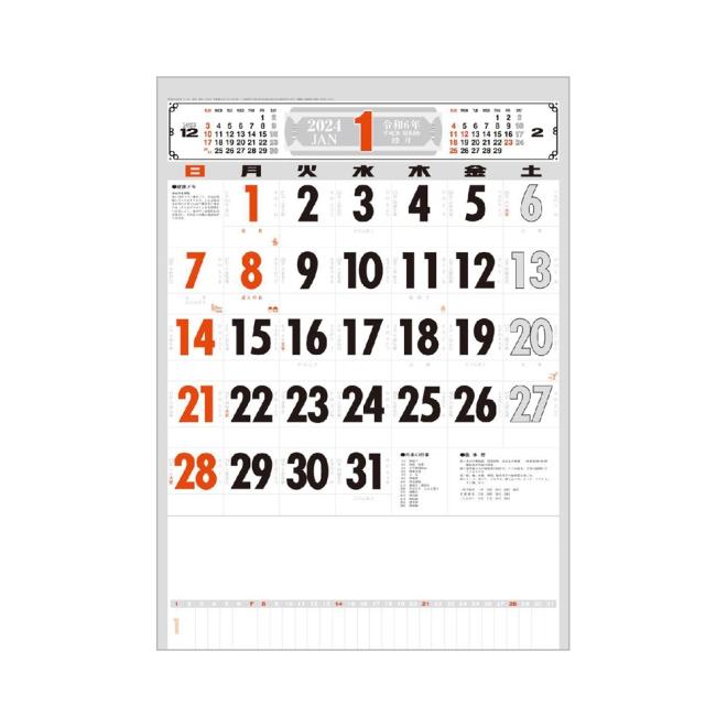 カレンダー NB135 (メモ入り)厚口文字月表
