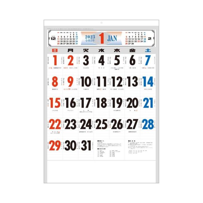 カレンダー NB138 3色厚口文字月表