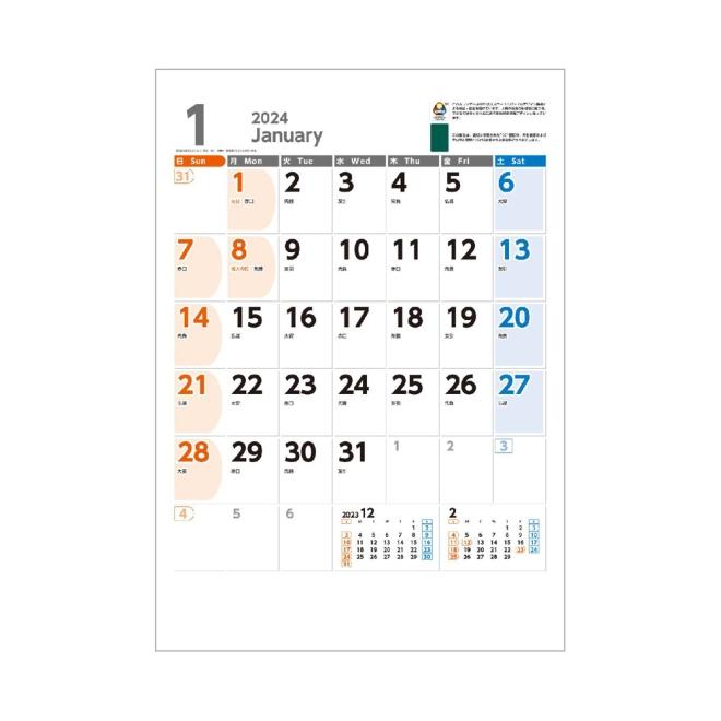 カレンダー NB145 UD&ECOカレンダー