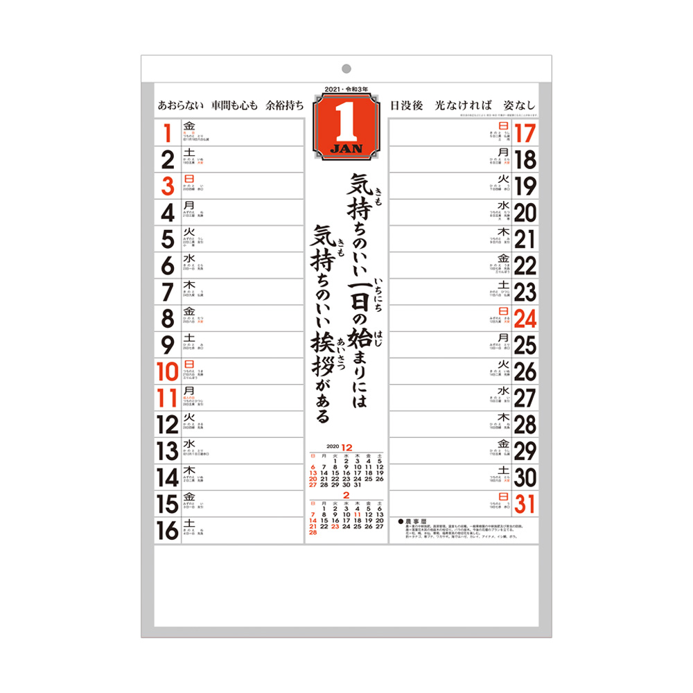 NB211 「迎春」格言・予定表