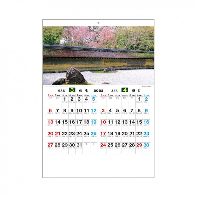 カレンダー NB251 四季の庭