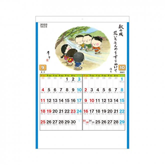 カレンダー NB811 四季の童