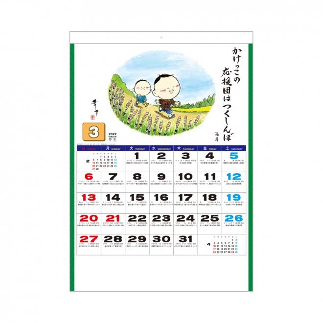 カレンダー NB831 ふるさと童っ子(健康一日一訓入り)