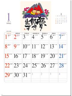NC010 夢ふくらむ - 格言・開運カレンダー