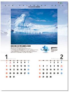 NC013 エコ環境カレンダー - 健康・環境・インテリア