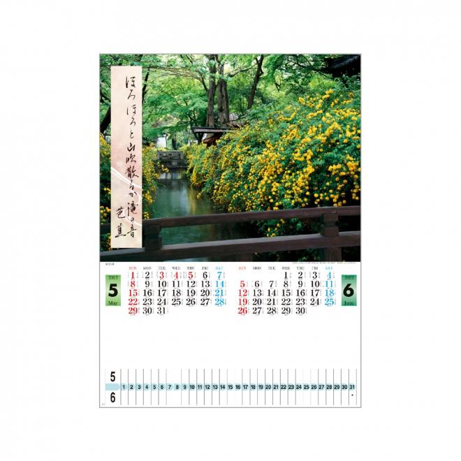 カレンダー ND102 日本の美<メモ付>