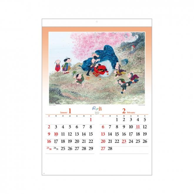 カレンダー NK038 風の詩 中島潔作品集