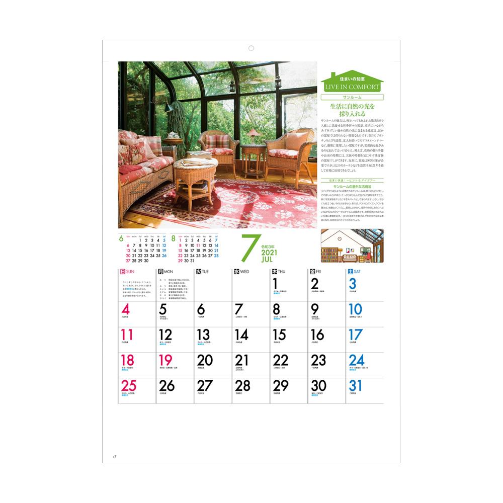 NK081 住まいの知恵カレンダー