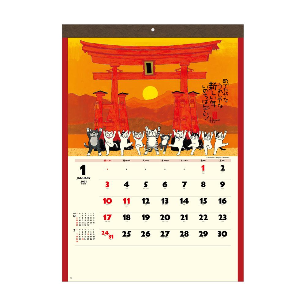 NK083 招福ねこ暦