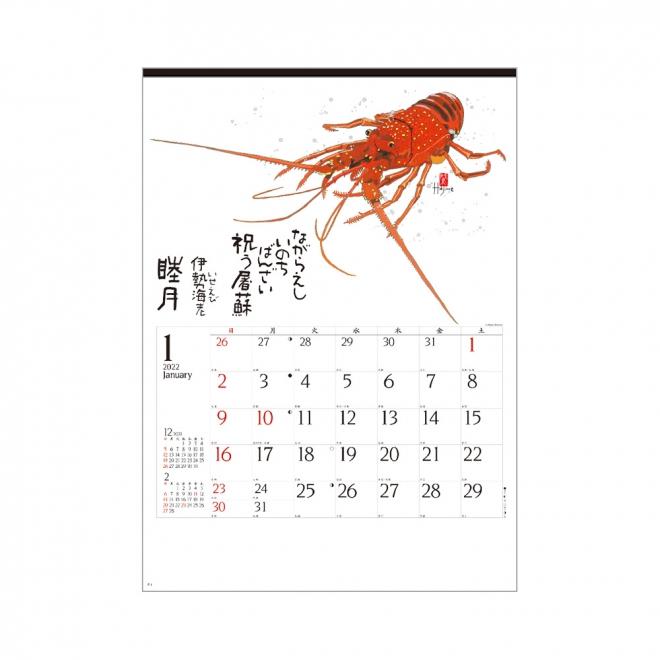 カレンダー NK107 魚彩時記(岡本肇作品集)