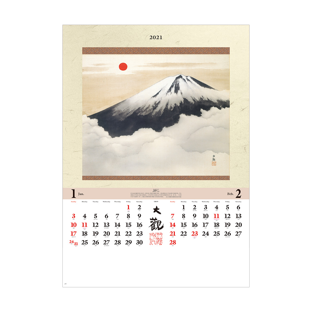 NK120 横山大観作品集