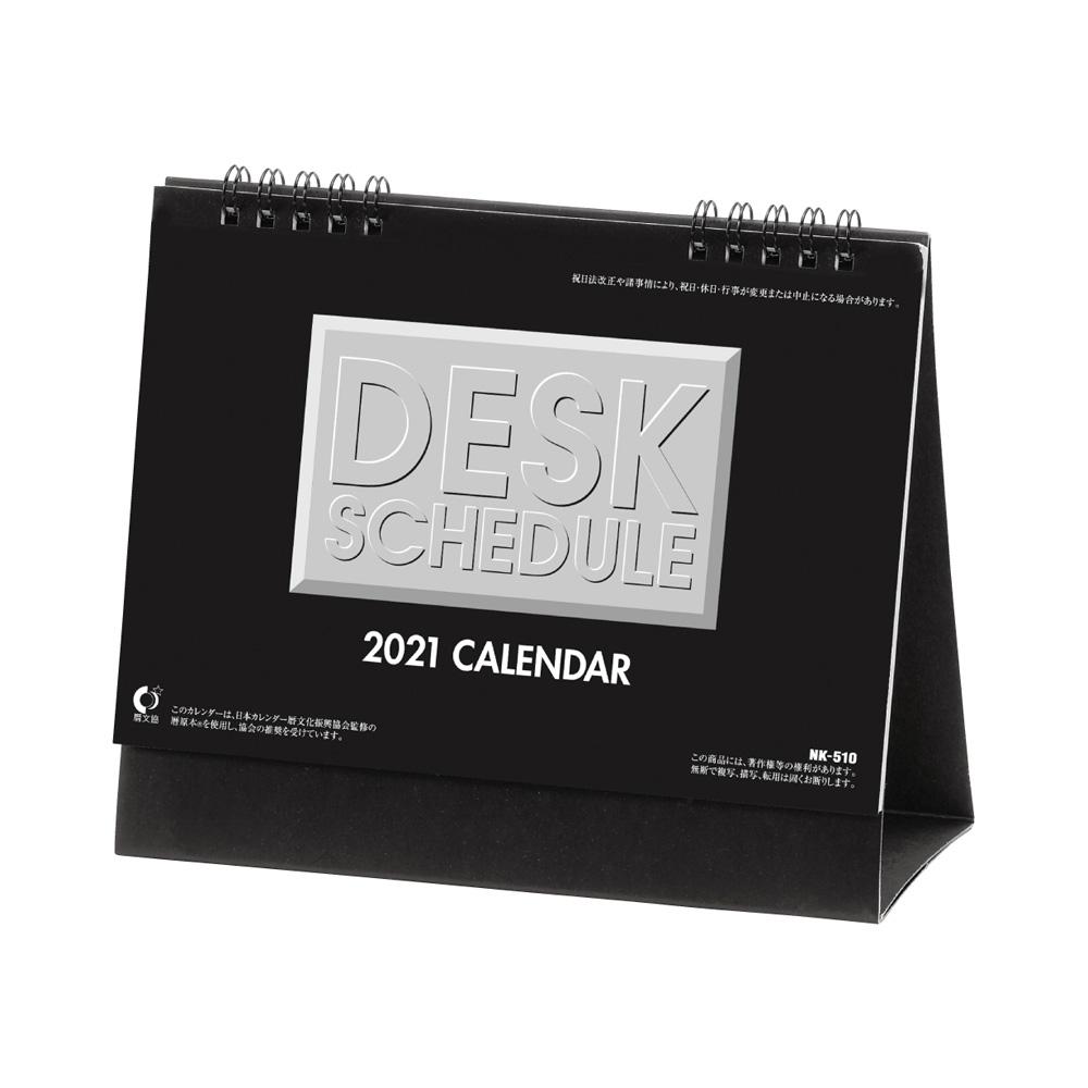 NK510 デスクスケジュール