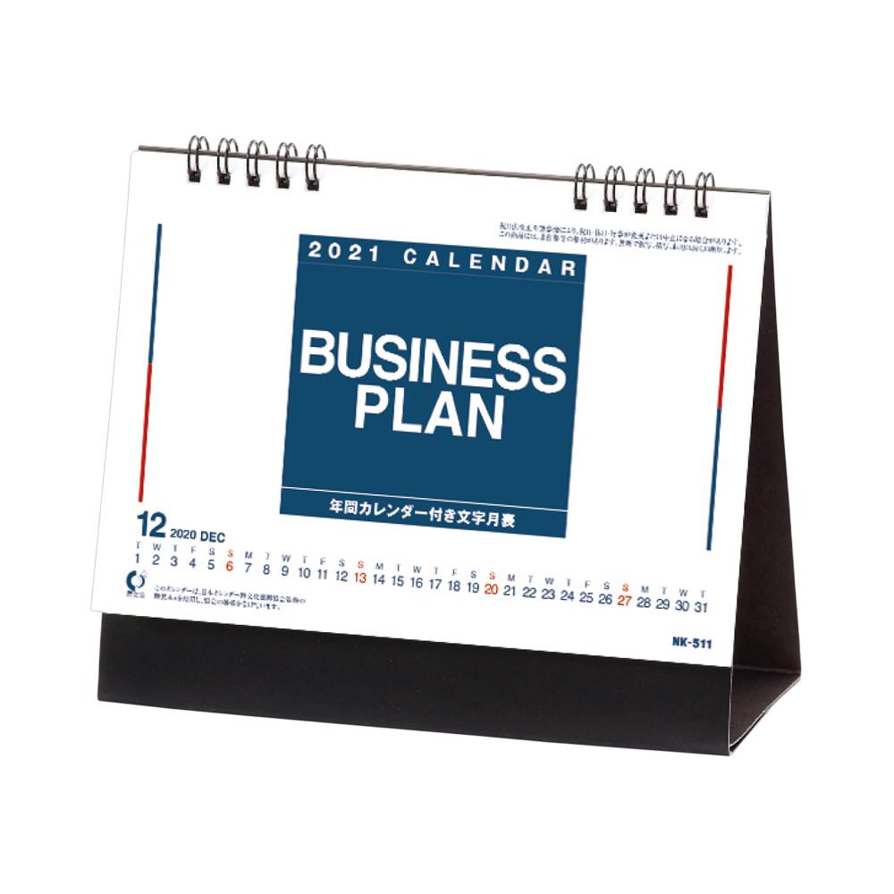 NK511 ビジネスプラン(年間カレンダー付)