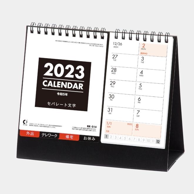 カレンダー NK514 セパレート文字