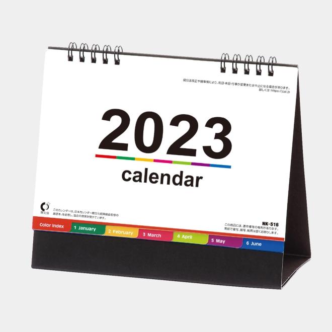 カレンダー NK516 カラーインデックス