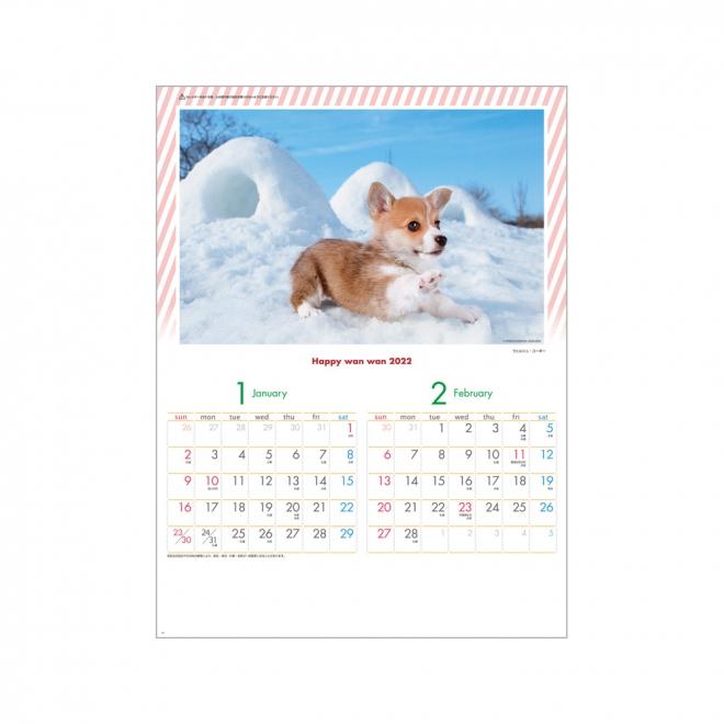 カレンダー SA060 ハッピーワンワン