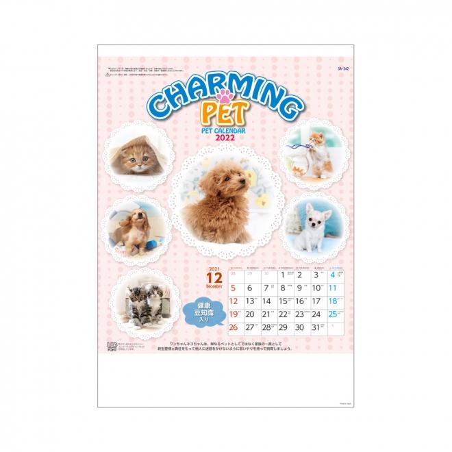 カレンダー SA342 チャーミングペット