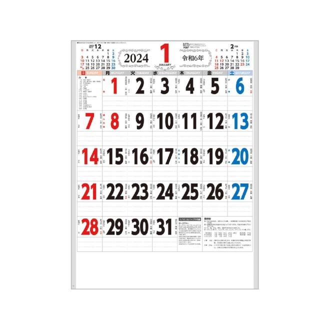 カレンダー SA378 3色文字月表