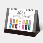 SA387 ジャパンカラーインデックス