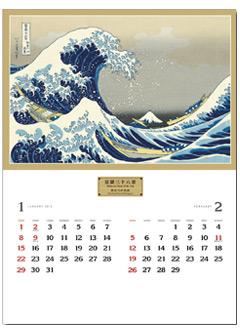 SB072 北斎版画(冨嶽三十六景) - 日本画・水墨画カレンダー