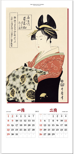 SB086 歌麿 浮世絵 - 日本画・水墨画カレンダー