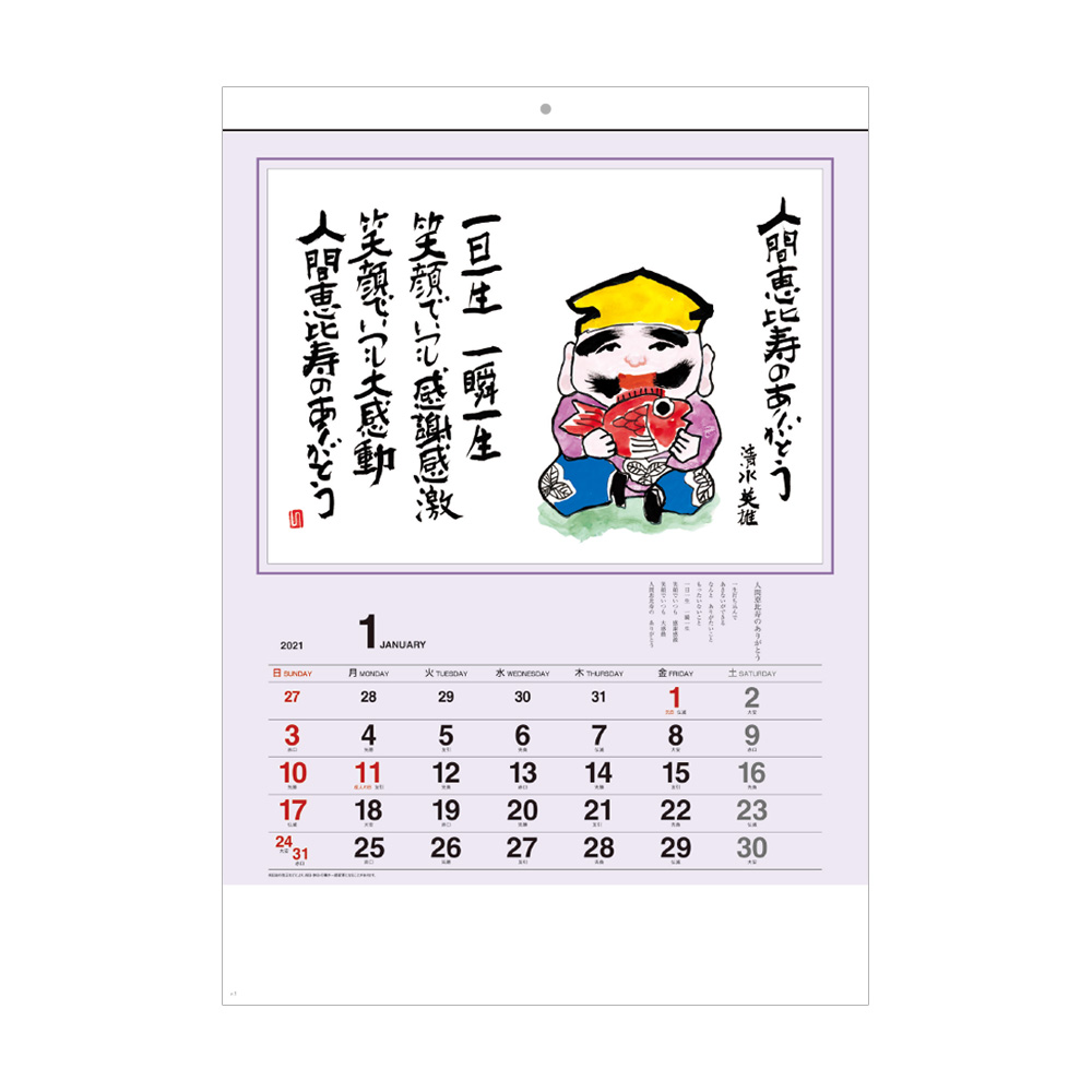 SB153 ありがとうカレンダー