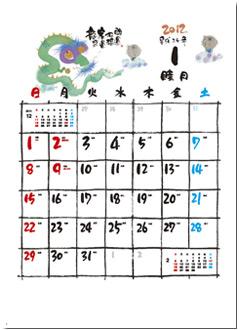 SD024 幽石歳時記 - 格言・開運カレンダー