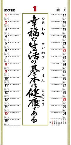 SG152 <格言集> 道(小) - 格言・開運カレンダー