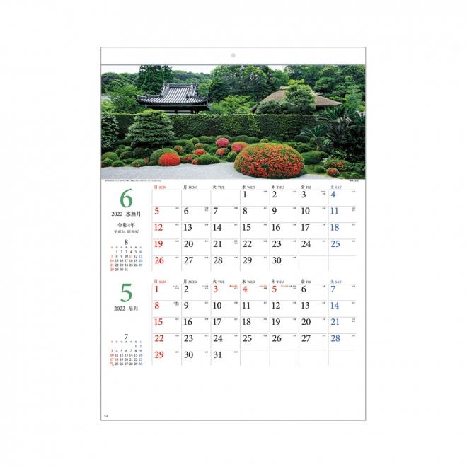カレンダー SG1980 名庭めぐり ミシン目入り