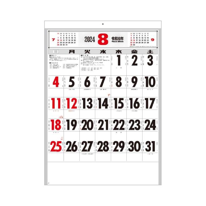 カレンダー SG237 NEW厚口文字月表