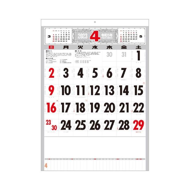 カレンダー SG251 B4 厚口文字月表