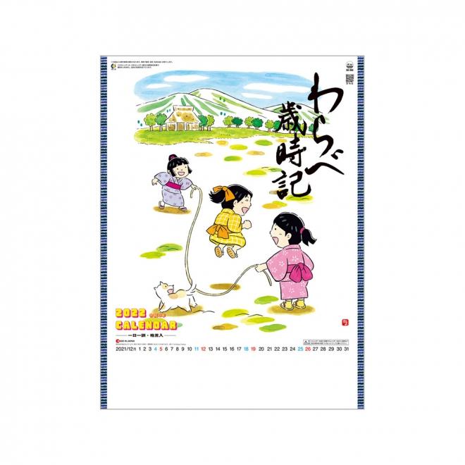 カレンダー SG265 わらべ歳時記