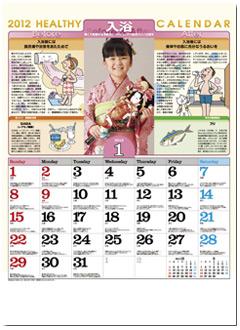 SG271 暮らしの健康メモカレンダー - 健康・インテリア
