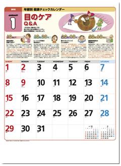 SG272 年齢別健康チェックカレンダー - 健康・インテリア