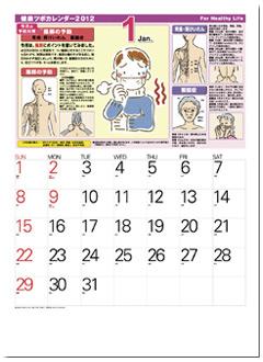 SG274 健康ツボカレンダー - 健康・インテリア