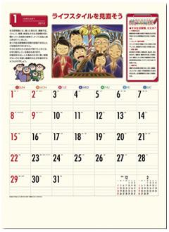 SG276 生活習慣病(予防カレンダー) - 健康・インテリア