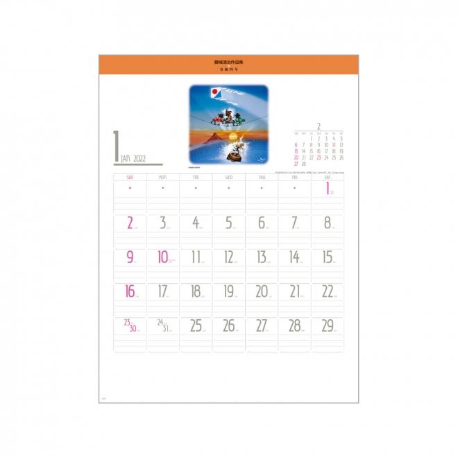 カレンダー SG284 ファンタスティック・ドリーム(影絵)