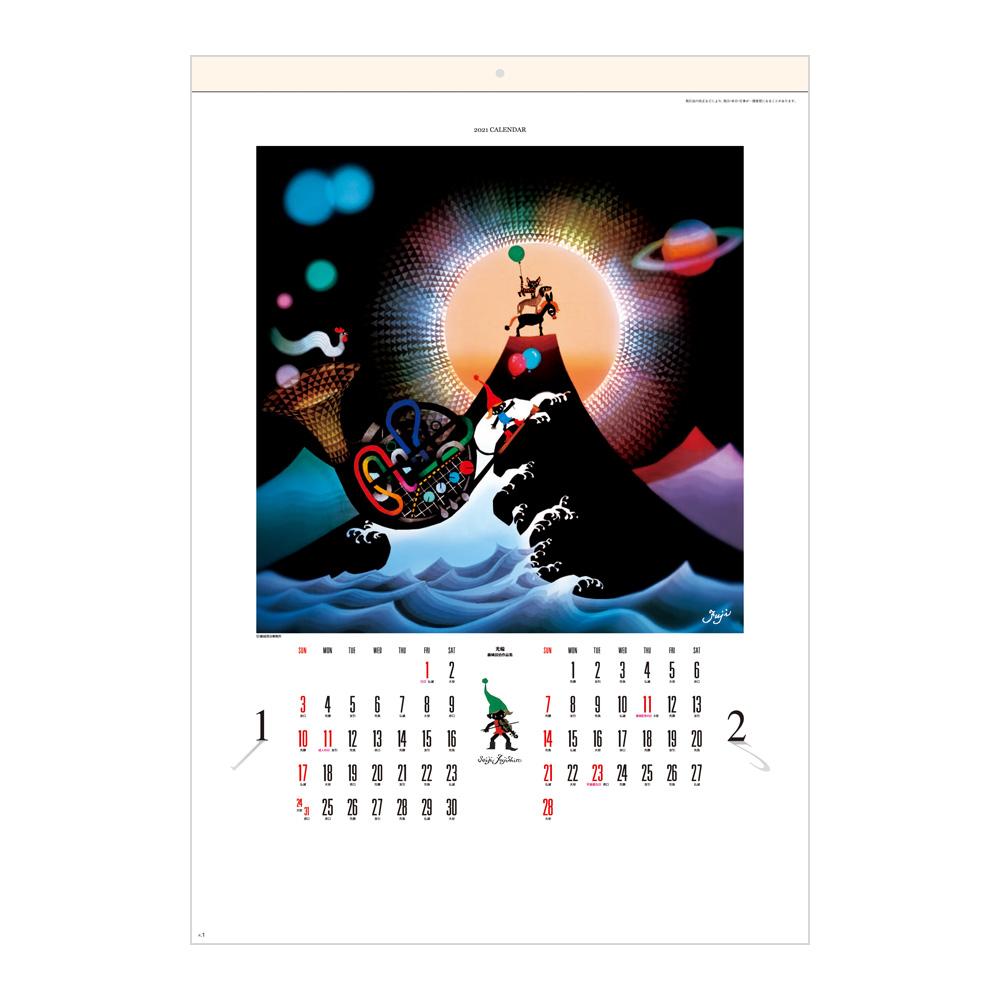 カレンダー SG405 遠い日の風景から(影絵)
